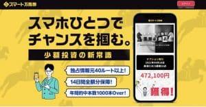 スマート万馬券 競馬予想サイト7